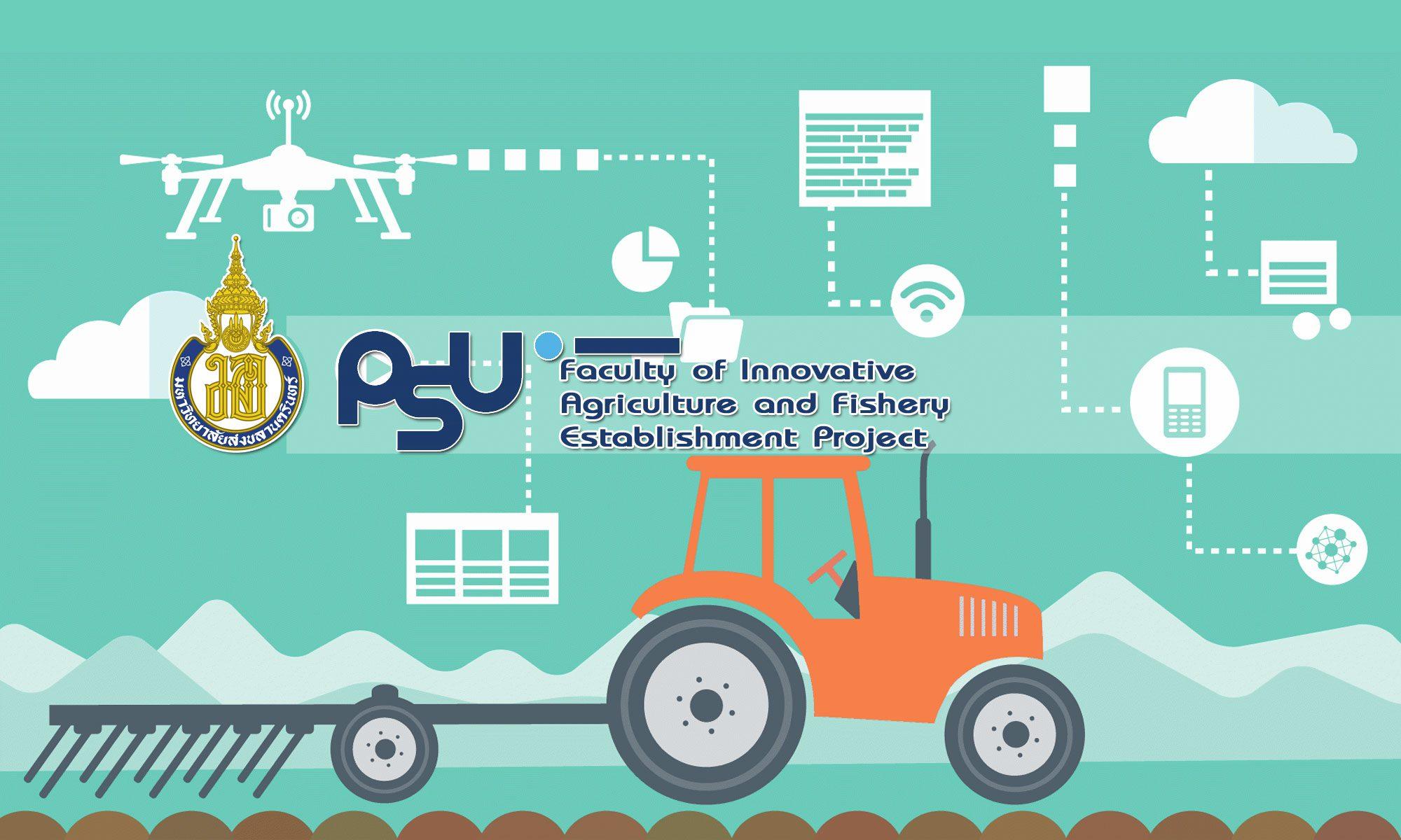 โครงการจัดตั้งคณะนวัตกรรมการเกษตรและประมง